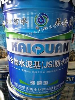 JS防水涂料 国标